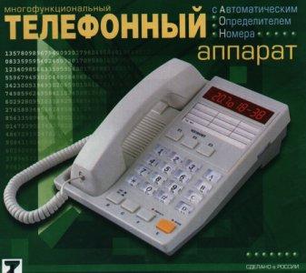Руководство К Телефону Русь Rebell